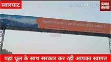 HP आ रहे हैं तो Bilaspur Border से आइए, सरकार ने किए हैं स्वागत के खास इंतज़ाम, धूल बनी है फूल और गढ्ढे झुलाएंगे झूला