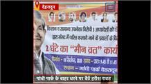 पूर्व CM Harish Rawat  ने रखा मौन व्रत, 'केंद्र सरकार के तीन विधेयकों को बताया किसानों के खिलाफ साजिश'