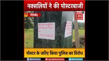 नक्सलियों ने दहशत फैलाने के लिए चिपकाए पोस्टर, पुलिस की कार्रवाई का किया विरोध