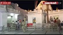 श्री नयना देवी मन्दिर की शिव आरती के साथ कीजिए सप्ताह की शुरुआत