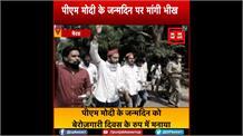 पीएम मोदी के जन्मदिन पर मांगी भीख, संविदा नीति का किया विरोध