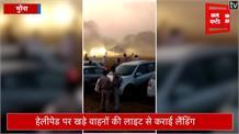प्रशासन की बड़ी लापरवाही, अंधेरा होने पर कार की लाइट से कराई CM शिवराज के हेलीकाप्टर की लैंडिंग