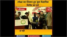 उपेक्षा का शिकार हुए Young scientist Vineet का दर्द, 8 महीने से नहीं मिली 1 लाख रुपए की पुरस्कार राशि