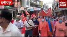 केंद्र सरकार के खिलाफ Hamirpur में CITU का धमाकेदार प्रदर्शन