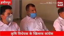 Action Mode में कांग्रेस MLA राजेंद्र राणा, कृषि विधेयक, अनुराग की बेरुखी सब पर जमकर बरसे