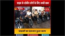 Bikeशौकीन लोगों के लिए अच्छी खबर,JawaPerak कीडिलीवरीशुरू