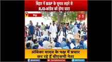 रामगढ़ से BSP कैंडिडेट अंबिका यादव आजमाएंगे किस्मत, BSP के चुनाव लड़ने से RJD-कांग्रेस को होगा घाटा