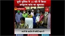 फर्रुखाबाद: 24 घंटे में बरामद हुआ चार साल का मासूम, चचेरी बहन ने रची थी  साजिश