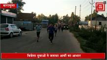 आर्मी ने बारामुला में किया मिनी मैराथन का आयोजन... युवाओं ने बढ़चढ़ कर लिया भाग