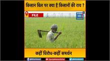 किसान बिल पर क्या है मधेपुरा के किसानों की राय ?