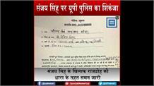 संजय सिंह पर यूपी पुलिस का शिकंजा, राजद्रोह की धारा के तहत समन जारी, इस दिन होंगे हाजिर