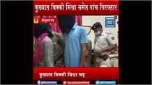 एक दर्जन कांडों में Wanted कुख्यात Vicky Mishra चढ़ा पुलिस के हत्थे