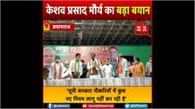 5 साल संविदा के मुद्दे पर योगी सरकार का यू-टर्न, केशव प्रसाद मौर्य ने बताया कोरी अफवाह