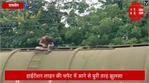 ट्रेन पर चढ़कर सेल्फी लेना युवक को पड़ा महंगा, हाईटेंशन लाइन की चपेट में आने से झुलसा
