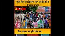 भारत बंद का बिहार में दिखा असर, कृषि बिल के विरोध में जाप कार्यकर्ताओं ने किया प्रदर्शन