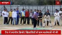 स्टार क्रिकेटर सुरेश रैना पहुंचे बारामुला... स्थानीय युवाओं के साथ खेला क्रिकेट