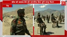 चीन को जवाब देने को भारतीय सेना पूरी तरह से तैयार... लेह में की गई हर तरह की आवश्यक आपूर्ति की व्यवस्था