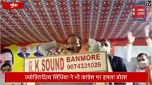 पूर्व मंत्री रुस्तम सिंह को मनाने पहुंचे CM शिवराज-तभी सभा मे लगे मुरैना की मजबूरी है रुस्तम सिंह जरूरी है के नारे