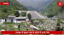 सुम्बर गांव के आसपास डंप किया जा रहा रेलवे टनल का मलबा... ग्रामीण परेशान