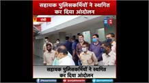 सहायक पुलिसकर्मियों ने स्थगित कर दिया आंदोलन, कैमरे के सामने ही मंत्री मिथिलेश ठाकुर करने लगे रोक-टोक