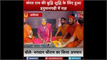चंपत राय के विवादित बयान पर भड़के अयोध्या के साधु-संत, बुद्धि शुद्धि के लिए किया यज्ञ