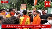 दुर्गा उत्सव की समस्याओं को लेकर कैबिनेट मंत्री विश्वास सारंग के बंगले पहुंचे हिंदू जागरण मंच के कार्यकर्ता