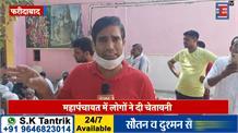 26 गांवों की हुई महापंचायत, युवाओं ने खून से लिखा PM Modi  को पत्र