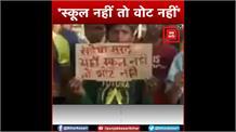 'स्कूल नहीं तो वोट नहीं' के नारे के साथ ग्रामीणों ने सरकार के खिलाफ खोला मोर्चा