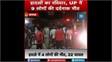 हादसों का रविवार, बागपत और अयोध्या में 4-4 लोगों की मौत