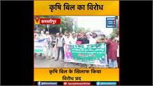 कृषि बिल का विरोध, सड़कों पर उतरे जन अधिकार पार्टी और रालोसपा कार्यकर्ता