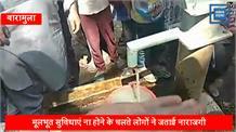ना पीने का पानी... ना सड़क सुविधा... डोकुलबल गांव के लोगों में भारी रोष