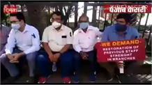 जानिए भरे संक्रमण काल में पीएनबी के कर्मचारी क्यों कर रहे प्रदर्शन