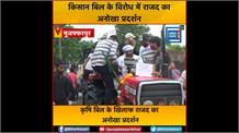 किसान बिल के विरोध में राजद का अनोखा प्रदर्शन