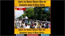 मोदी सरकार के किसान बिल के खिलाफ तेजप्रताप यादव का अनोख विरोध, ट्रैक्टर पर बैठकर फैसले के खिलाफ किया प्रदर्शन