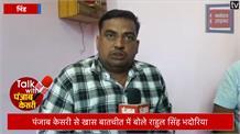 मेहगांव विधानसभा सीट से गोविंद सिंह के भांजे राहुल भदोरिया होंगे उम्मीदवार! देखिए पंजाब केसरी से खास बातचीत