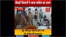 उपचुनाव से पहले BJP को बड़ा झटका,सैकड़ों किसानों संग पूर्व परिवहन मंत्री के बेटे ने ली कांग्रेस की सदस्यता