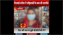अलीगढ़: रिटायर्ड दरोगा ने बेटों के साथ मिलकर महिलाओं के साथ किया बुरा बर्ताव, सीसीटीवी में कैद