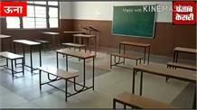 प्रदेश में खुले School, देखिए... कैसे थे इंतजाम, कहां आए Student और कहां पहुंचे सिर्फ Teachers ?
