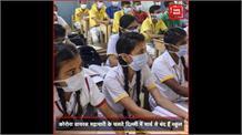 दिल्ली में 5 अक्टूबर तक सभी स्कूल बंद, केजरीवाल सरकार ने जारी किया आदेश