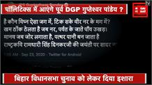 गुप्तेश्वर पांडेय(Gupteshwar Pandey) ने राजनीति में आने का दिया इशारा