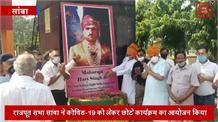 धूमधाम से मनाया गया महाराजा हरि सिंह का 126वां बर्थडे... सरकारी छुट्टी का मुद्दा भी गर्माया