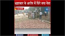भ्रष्टाचार के आरोप में घिरे सपा नेता, तो लोगों ने CM Yogi से कर दी ये बड़ी मांग...