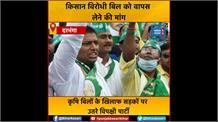 किसान विरोधी बिल को वापस लेने की मांग, राजद ने निकाला मशाल जुलूस