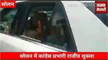 Rajeev Shukla का दावा, Himachal में अब कांग्रेस की सरकार बनेगी, BJP में फूट ही फूट