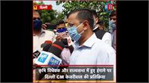 कृषि विधेयक पर दिल्ली CM केजरीवाल बोले- 'बिल में बहुत सारी समस्याएं, उनको दूर करना चाहिए था'