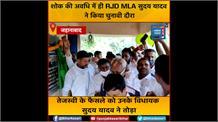 रघुवंश बाबू के देहांत पर 7 दिन के शोक का तेजस्वी ने किया था ऐलान, RJD MLA सुदय यादव ने इस फैसले को तोड़ा
