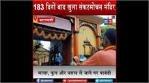 भक्तों की मांग हुई पूरी, 183 दिन बाद खुला संकट मोचन मंदिर का दरबार