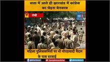 राहुल गांधी और प्रियंका वाड्रा जरा देखिए अपनी सरकार की करतूत- 'महिला पुलिसकर्मियों पर भी बरसाई गई लाठियां'