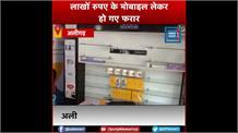 पहले काटा दुकान का शटर और फिर लाखों रुपए के मोबाइल लेकर हो गए फरार, देखिए वीडियो