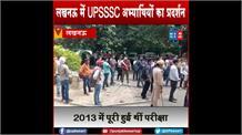 UPSSSC: नियुक्तियों को लेकर अभ्यार्थियों ने किया प्रदर्शन, रखी यह मांग